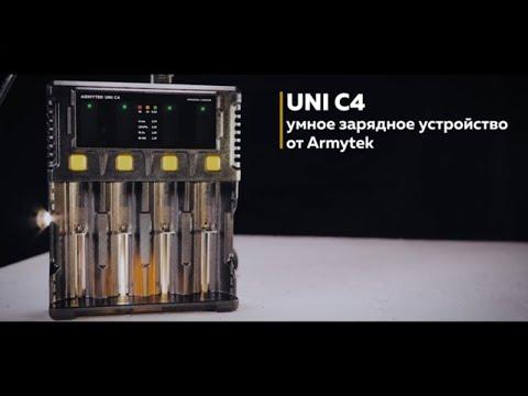 Обзор умной зарядки Armytek Uni C4 с 4 каналами