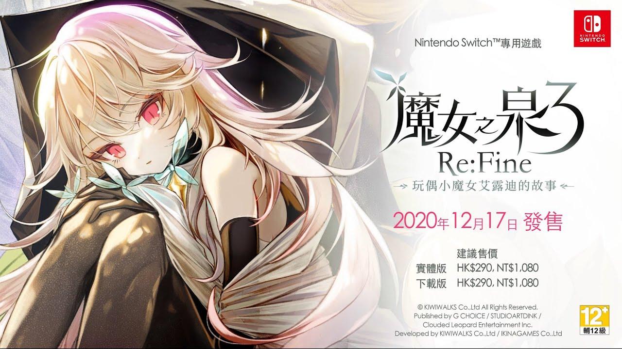 雲豹娛樂公開Switch專用遊戲《魔女之泉 3 Re:Fine ‐玩偶小魔女艾露迪的故事‐》最新宣傳片,遊戲中文版預定於12月17日正式發 Maxresdefault