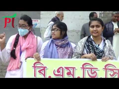 রাজশাহীতে শাহমুখদুম মেডিকেল কলেজের শিক্ষার্থীরা রাজপথে