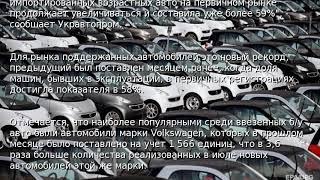 В Украине продажи б/у автомобилей бьют рекорды