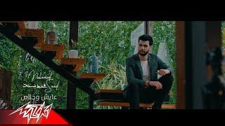 Mohamed Saad - Ayesh W Khalas ( Music Video ) | 2019 | محمد سعد - عايش و خلاص تحميل MP3