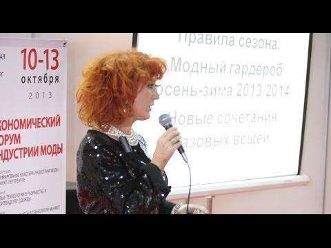 Модные тенденции. осень-зима 2013- 2014. Марина Корнилова.