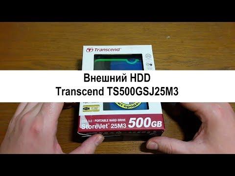 Распаковка и обзор внешнего жёсткого диска Transcend TS500GSJ25M3