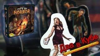 City of Horror. Настольная игра — обзор рубрики