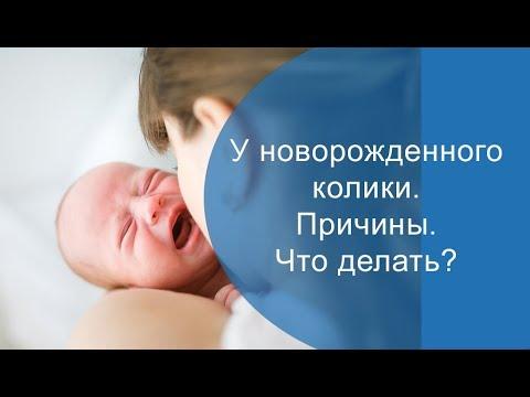 У новорожденного колики. Причины. Что делать?