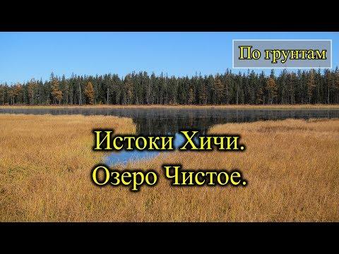 2018. Озеро Чистое (истоки Хичи). На велосипеде. Ванинский район.