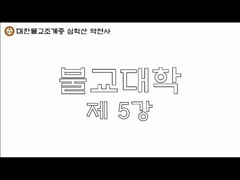 [불교대학 11] 심학산 약천사 불교대학 제5강 1부