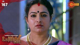 Chocolate - Episode 167 | 14th Jan 2020 | Surya TV Serial | Malayalam Serial