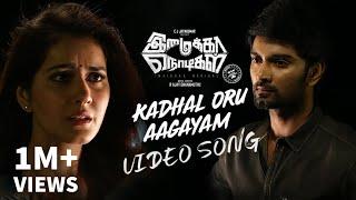 Imaikkaa Nodigal | Kadhal Oru Aagayam Full Video | Hiphop Tamizha | Atharvaa,Nayanthara,Raashikhana.