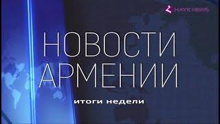 НОВОСТИ АРМЕНИИ - итоги недели (Hayk news на русском) 05.11.17.