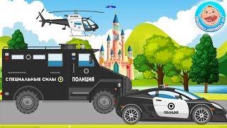 Мультики про полицейские машинки. Секретная база