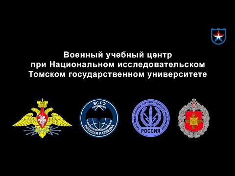 Военный учебный центр при Национальном исследовательском Томском государственном университете