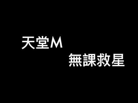 Robotmon 天堂M無課救星 (天堂M免費外掛)