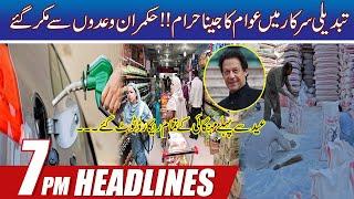 Tabdeeli Sarkar Nay Jeena Haram Kar Diya   7pm News Headlines   16 July 2021   Rohi