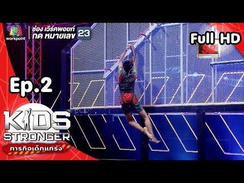 Kids Stronger ภารกิจเด็กแกร่ง (รายการเก่า) |  22 ก.ย. 61 Full HD