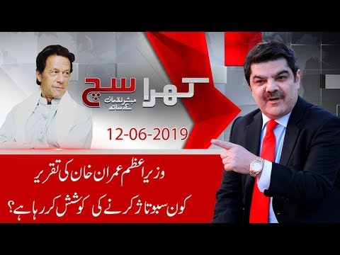 Khara Sach With Mubashir Lucman – 12th June 2019
