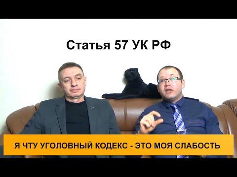 Статья 57 УК РФ. Пожизненное лишение свободы