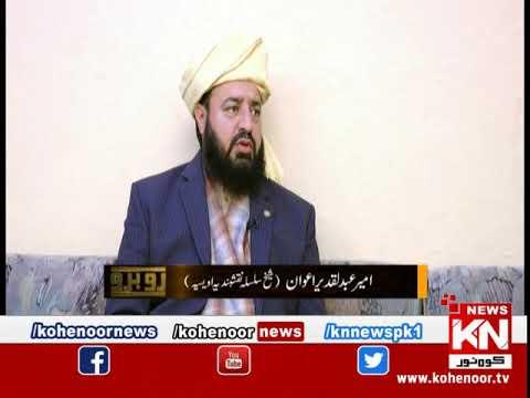 Ru Baru 28 March 2020 | Kohenoor News Pakistan