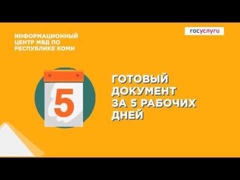 МВД по Коми: справка о судимости самая востребованная