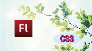 Flash使い方講座フラッシュCS3Pro-シンボルとインスタンス-動学.tv