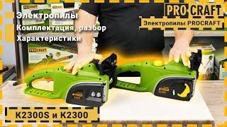 Цепная пила Procraft K2300 боковая