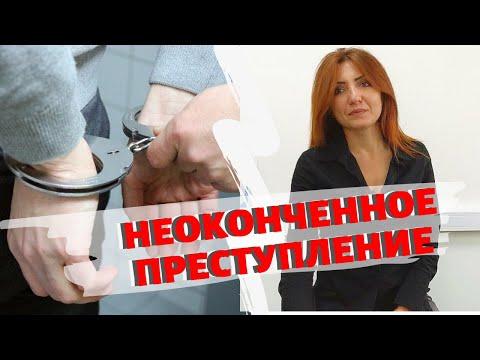 Оконченное и неоконченное преступления. Статья 29 УК РФ