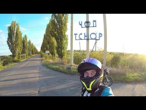 Еду в Чоп- самую западную точку Украины! 475км пути