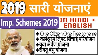 Important government Schemes 2019 || योजनाएं 2019 || State govt schemes 2019 current affairs ||