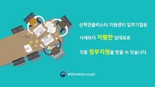 세종시 산학연클러스터지원센터 홍보영상