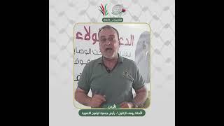 انتماء2021: الاستاذ يوسف الزغلول، رئيس جمعية اليامون التنموية، الاردن