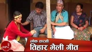 Nachari 1 | Lok Sorathi Geet Dashain Tihar Bhaili Song 9