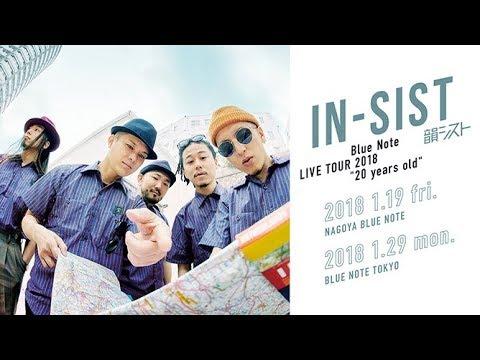 IN-SIST - 韻シスト ARTISTS BLUE NOTE TOKYO