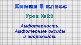 Химия 8 класс Урок 23 - Амфотерность. Амфотерные оксиды и гидроксиды.