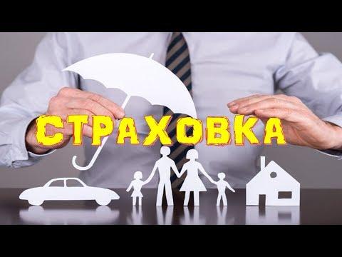 Договор страхование от несчастных случаев Виды Тарифы Условия Перечень документов