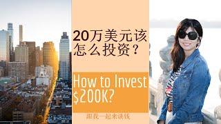 第31期:20万美元该怎么投资?How to Invest $200K?