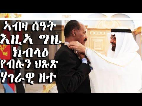 #Eritrea - ኣብዛ ሰዓት እዚኣ ግዜ ክብላዕ የብሉን ህጹጽ ሃገራዊ ዘተ ይገበር - እዋናዊ ጉዳይ