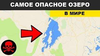 Почему это озеро самое ОПАСНОЕ в мире