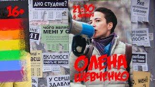 16+ із Оленою Шевченко
