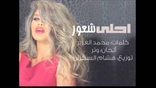 اغاني طرب MP3 هند البحرينيه احلى شعور | Hind Al Bahrainia A7la Sh3or 2015 تحميل MP3