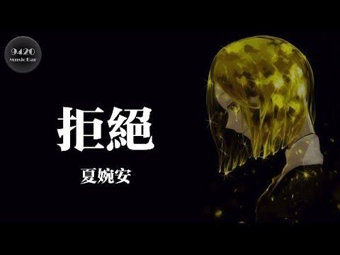 夏婉安 - 拒絕「學會去忘記」動態歌詞版