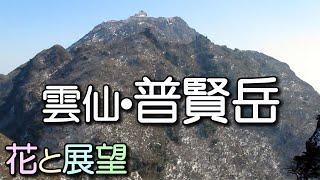 雲仙・普賢岳快晴の平成新山、展望の山歩き