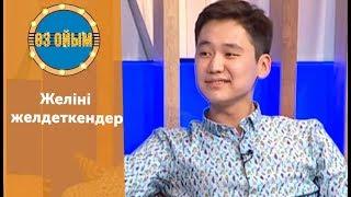 Желіні желдеткендер - 51 шығарылым (51 выпуск) ток-шоу