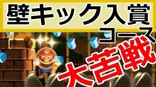 壁キック企画入賞コースに発狂w『ハゲーー!!』【マリオメーカー実況】