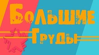 Колхоз Records - Большие груды (lyric video)