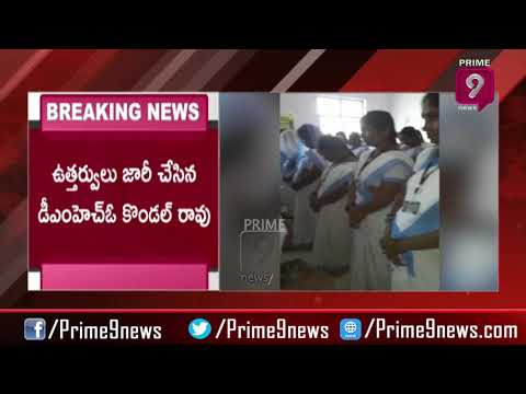 DMHO Kondal Rao Suspend PHC Incharge and Supervisor | Nalgonda | Prime9 News