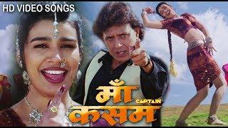 माँ कसम मूवी आल HD विडियो सोंग्स - Mithun Chakraborty, Pinky Chinoy, Gulshan Grover