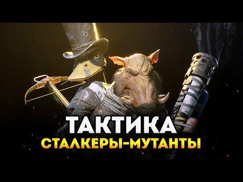НОВАЯ АТМОСФЕРНАЯ ТАКТИЧЕСКАЯ ИГРА! - Mutant Year Zero: Road to Eden Demo