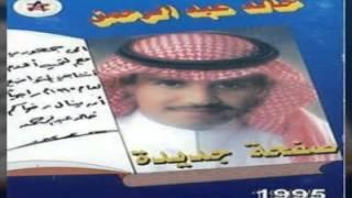 تحميل اغاني خالد عبدالرحمن - حالمة - البوم صفحة جديدة 1995 MP3