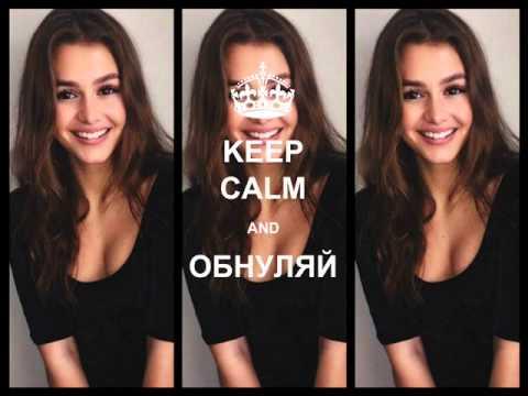 KEEP CALM AND Обнуляй