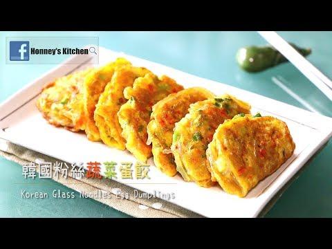 韓國粉絲蔬菜蛋餃 Glass Noodle Egg Dumplings 韓國冬粉雜菜蛋角 Vegetarian Egg Dumplings